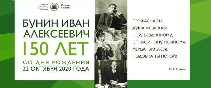 Художественно-графический факультет Института изящных искусств поздравляет Институт филологии и весь Университет с 150-летием Ивана Бунина!