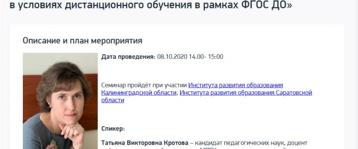 Доцент кафедры дошкольной педагогики и психологии МПГУ Кротова Т.В. провела межрегиональный онлайн-семинар