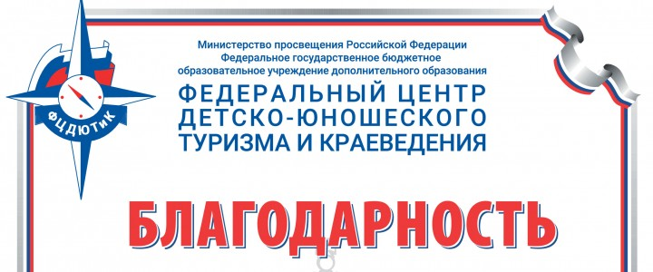 «Лето в объективе»: специалисты МПГУ оценили материалы всероссийского конкурса
