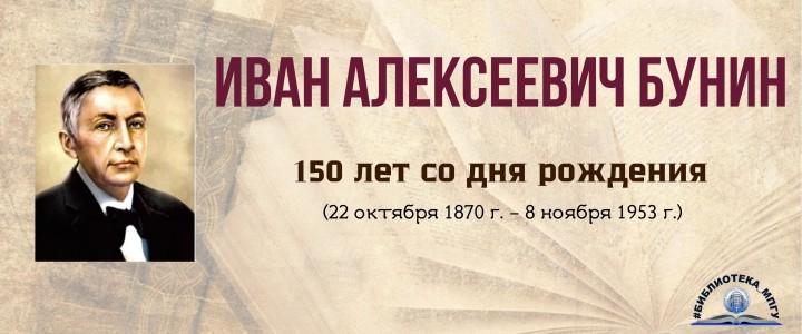 Виртуальные выставки Библиотеки МПГУ к 150-летию И. А. Бунина