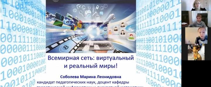 """Университетские субботы. Онлайн лекция-презентация """"Всемирная сеть: виртуальный и реальный миры"""""""
