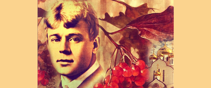 К 125-летию Сергея Есенина от студентов Института изящных искусств