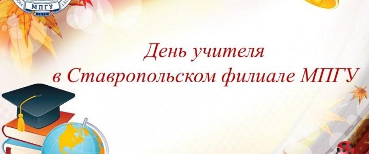 Студенты Ставропольского филиала МПГУ поздравили преподавателей с Днём учителя!