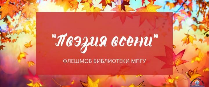 """Флешмоб """"Поэзия осени"""" в Библиотеке МПГУ"""