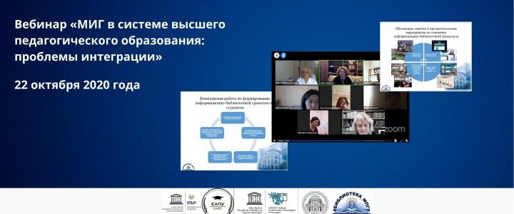 Вебинар «МИГ в системе высшего педагогического образования: проблемы интеграции»