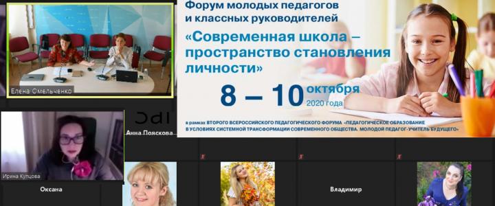 В Московском педагогическом государственном университете открылся пятый Московский городской Форум молодых педагогов и классных руководителей