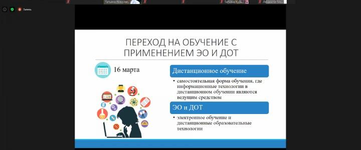 Делегация факультета педагогики и психологии на онлайн-конференции «Оптимизация работы вузов в условиях внезапного ограничения мобильности учащихся»