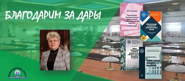 Книги в дар Библиотеке КГФ МПГУ от Ольги Петровны Осиповой