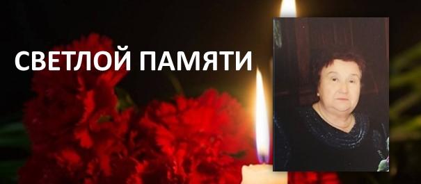 Памяти Ивановой Валентины Григорьевны