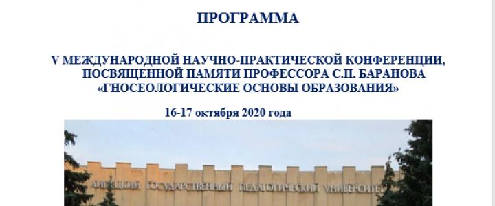 Педагогические идеи профессора МПГУ С.П. Баранова  востребованы и сегодня