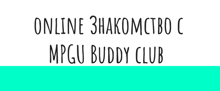 Онлайн собрание MPGU Buddy Club