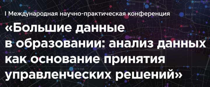 Зам. директора ИМИ Ковалев Е.Е.  принял участие в Международной конференции«Большие данные в образовании: анализ данных как основание принятия управленческих решений»