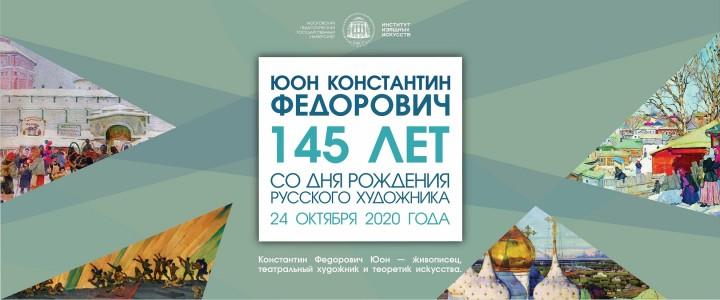 Художественно-графический факультет Института изящных искусств МПГУ поздравляет всех с 145-летием русского художника Константина Федоровича Юона!