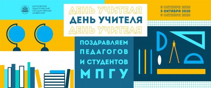 Художественно-графический факультет Института изящных искусств поздравляет преподавателей Университета и студентов – будущих педагогов с Днем учителя!