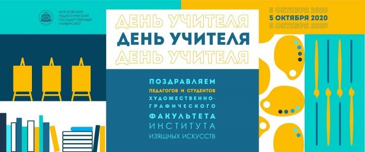 Поздравляем педагогов и студентов Художественно-графического факультета Института изящных искусств МПГУ с Днем учителя!