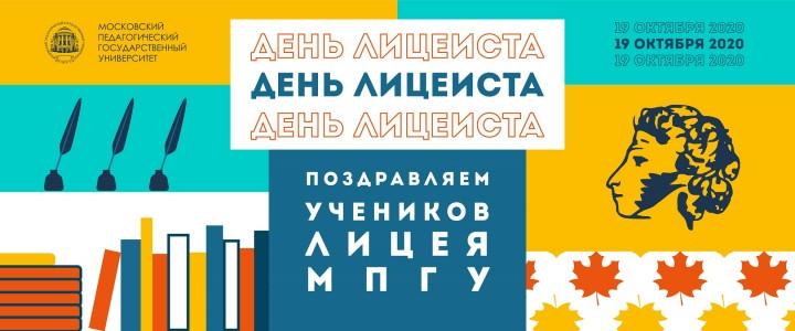 Художественно-графический факультет Института изящных искусств поздравляет преподавателей и учащихся Лицея МПГУ и весь Университет с Днем лицеиста!