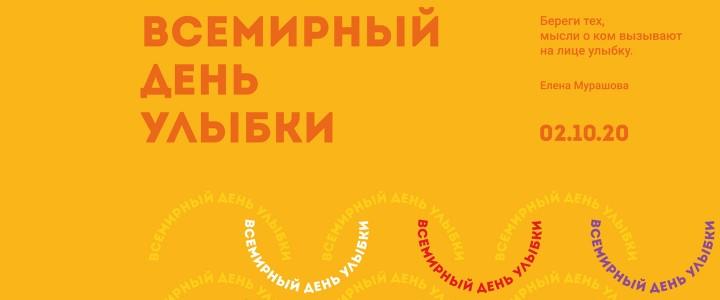 Художественно-графический факультет Института изящных искусств поздравляет с Всемирным днём улыбки!