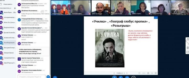 21 октября в режиме вебинара было проведено ежемесячное совещание с кураторами педагогических классов