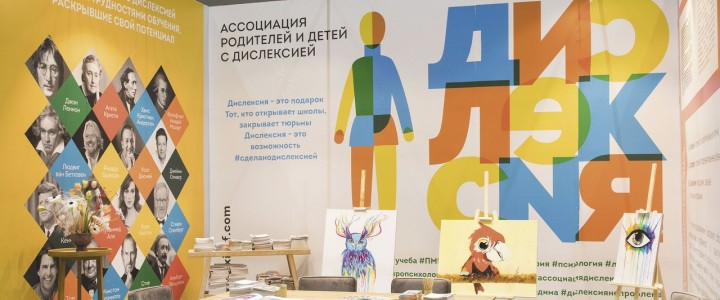 Участие кафедры логопедии Института детства в Неделе осведомленности о дислексии