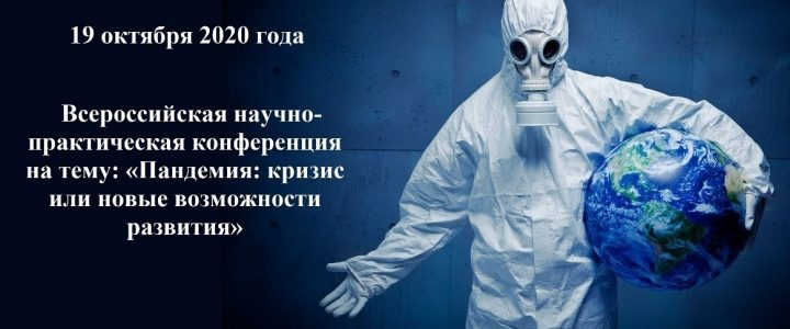 19 октября 2020 года на базе Покровского филиала МПГУ прошла Всероссийская научно-практическая конференция на тему: «Пандемия: кризис или новые возможности развития»