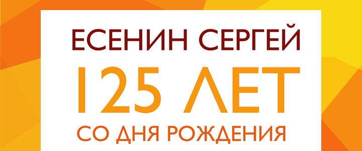 Художественно-графический факультет Института изящных искусств поздравляет Институт филологии и весь Университет с 125-летием Сергея Есенина!