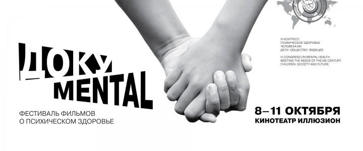 Преподаватели кафедры психологии образования на III кинофестивале, посвящённом проблемам психического здоровья «Доку-MENTAL»