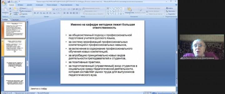 Международная научно-практическая конференция «Современные технологии в преподавании русского языка»