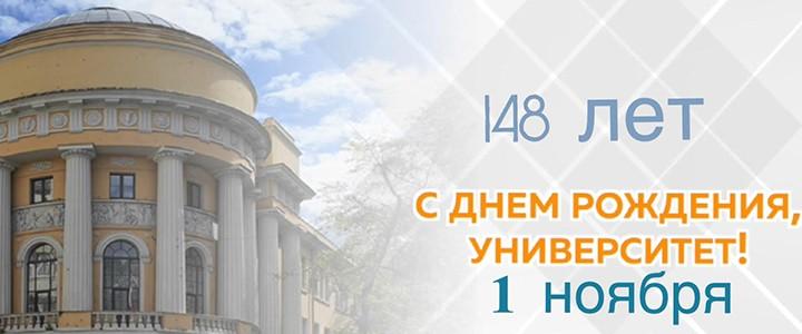 С днем рождения, университет! МПГУ – 148 лет