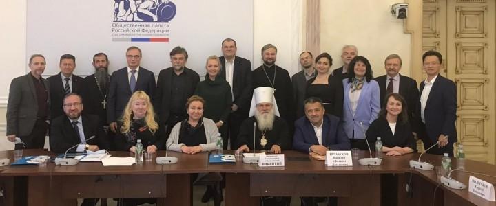 Представители МПГУ приняли участие в работе Общественной палаты РФ