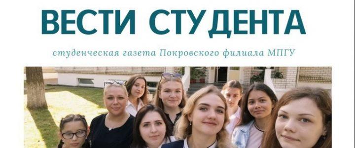 """1 октября 2020 года в Покровском филиале МПГУ опубликован первый выпуск студенческой ежемесячной газеты """"Вести студента"""""""