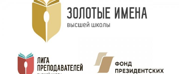 Экспертиза конкурса «Золотые Имена Высшей Школы» 2020 года