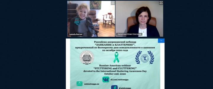Российско-американский вебинар «Заикание и клаттеринг», приуроченный к Международному дню осведомленности о заикании