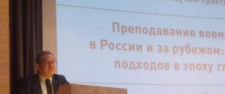 В Москве обсудили проблемы преподавания военной истории