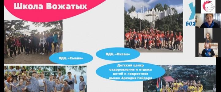 В МПГУ прошел завершающий цикл мероприятий, посвященных Дню открытых дверей Школы вожатых