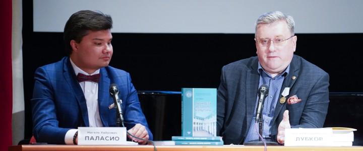 Книга ректора МПГУ «Личность. История. Культура» представлена общественности