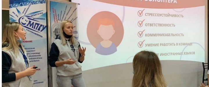 Обучение событийных волонтеров в Анапском филиале МПГУ