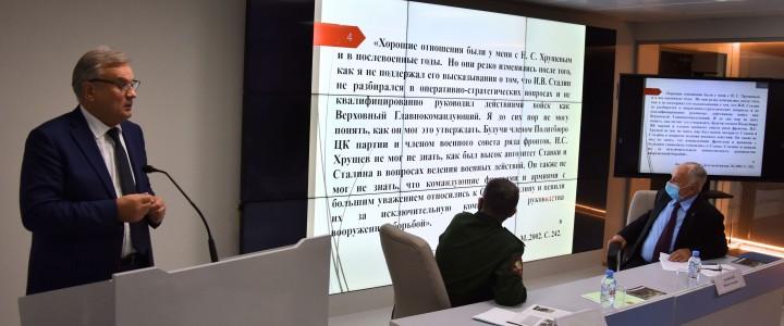 Профессор МПГУ С.Д. Половецкий выступил в Военном Университете