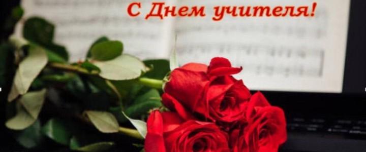 Поздравляем с Днем Музыки и Днем Учителя!