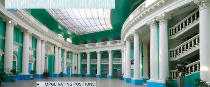 Виртуальный тур в МПГУ для иностранных студентов