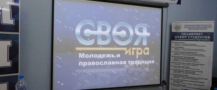 На базе Покровского филиала Московского педагогического государственного университета прошла интеллектуальная игра «Молодежь и православная традиция»