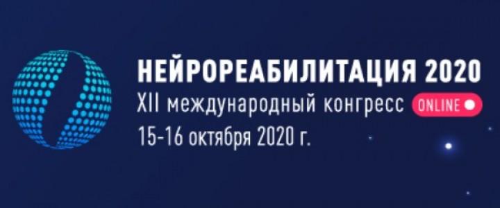 Сотрудники кафедры логопедии Института детства приняли участие в XII Международном конгрессе «Нейрореабилитация 2020»