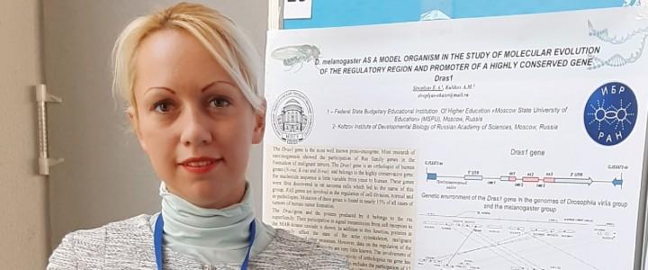 Е.А. Сивопляс приняла участие в международной конференции «Дрозофила в генетике и медицине»