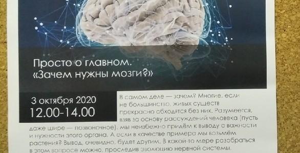 """Университетские субботы: """"Просто о главном: зачем нужны мозги?"""""""