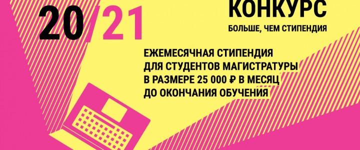 Новый цикл Стипендиальной программы Владимира Потанина 2020/2021 открыт