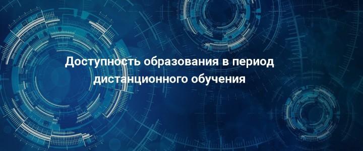 Профессор Института детства А.Н. Фоминова приняла участие в онлайн-марафоне «Доступность образования в период  дистанционного обучения»