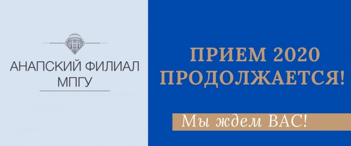 В Анапском филиале МПГУ продолжается набор в колледж!