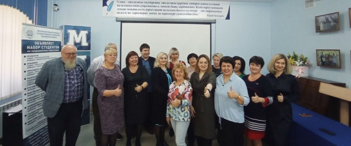 Студенты Покровского филиала МПГУ поздравили преподавателей и сотрудников с Днем Учителя