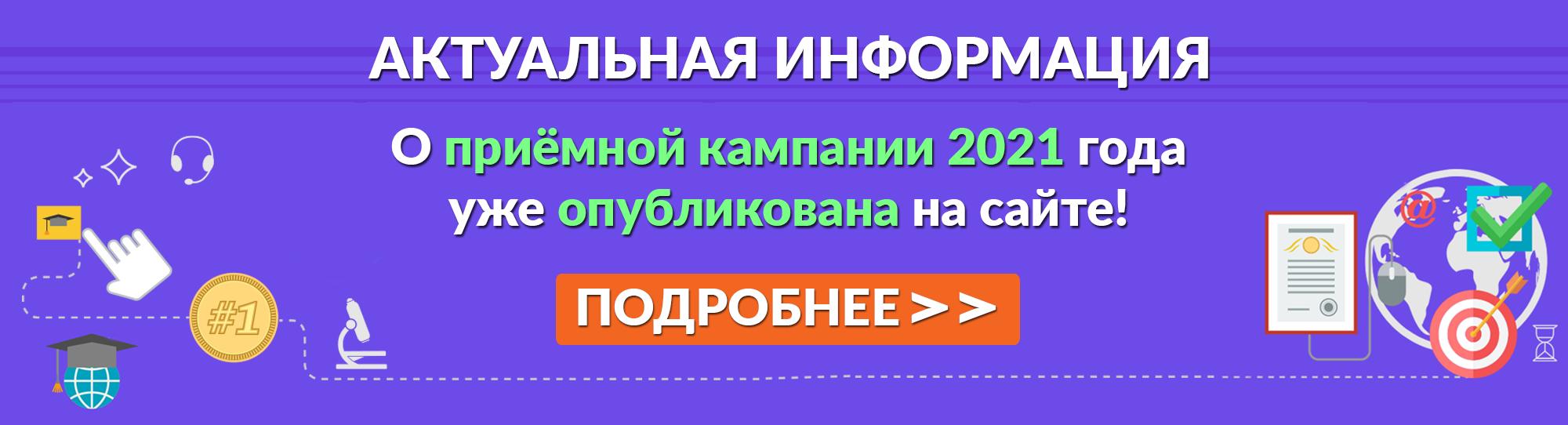 priem 2021