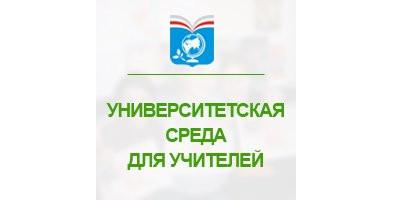 Университетские среды: «Организация проектной деятельности обучающихся на уроках биологии и во внеурочное время»