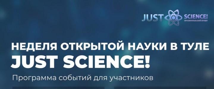 Студенты МПГУ на Неделе Науки «Just Science» в Тульском государственном педагогическом университете